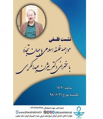 مواجهه فلسفه اسلامی با جهان تجدد